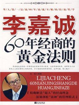 李嘉诚60年经商的黄金法则