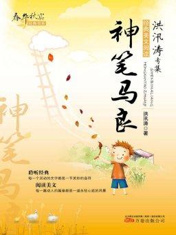 最经典的中国故事:神笔马良