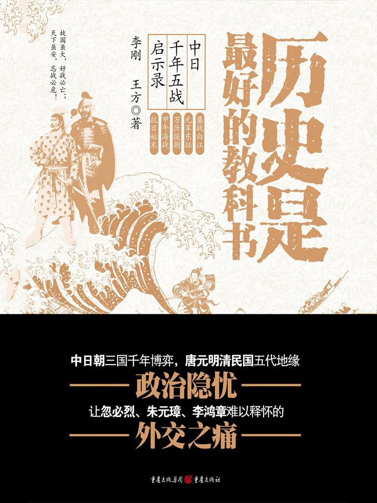 历史是最好的教科书:中日千年五战启示录