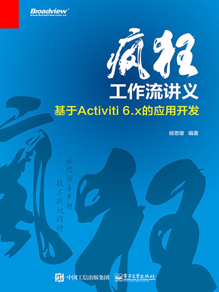 疯狂工作流讲义:基于Activiti 6.x的应用开发