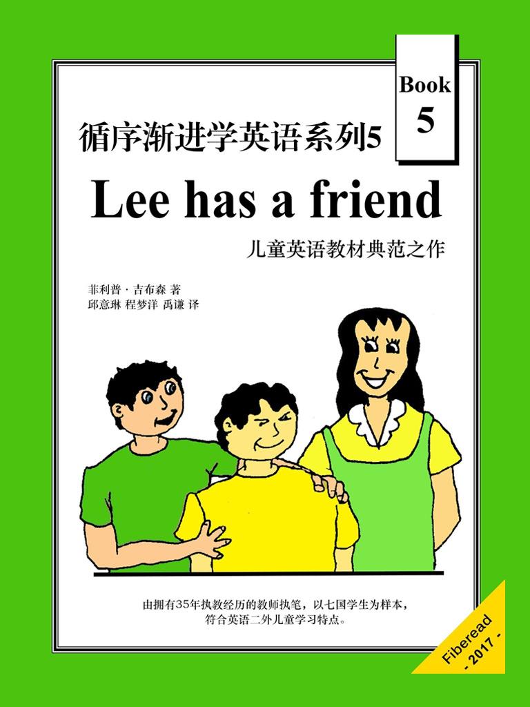 循序渐进学英语系列 5:Lee has a friend
