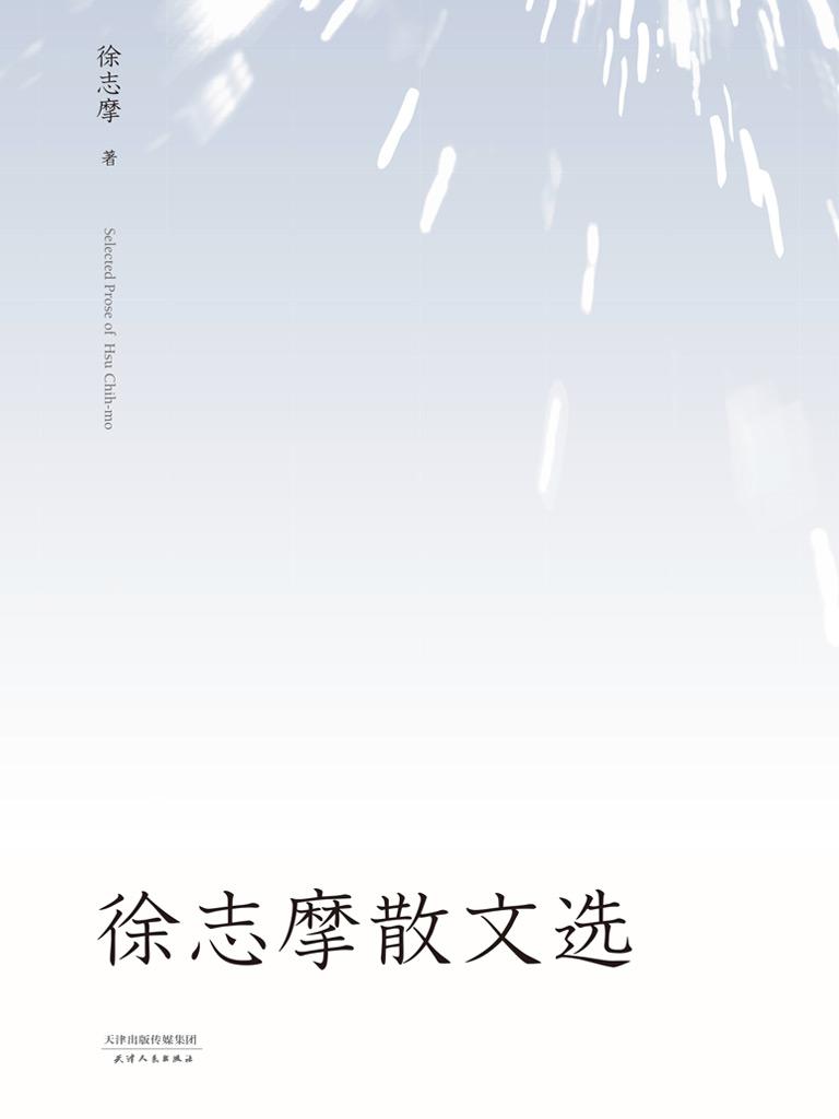 徐志摩散文选(据民国初刊本校订)