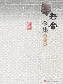 老舍全集(全19卷)
