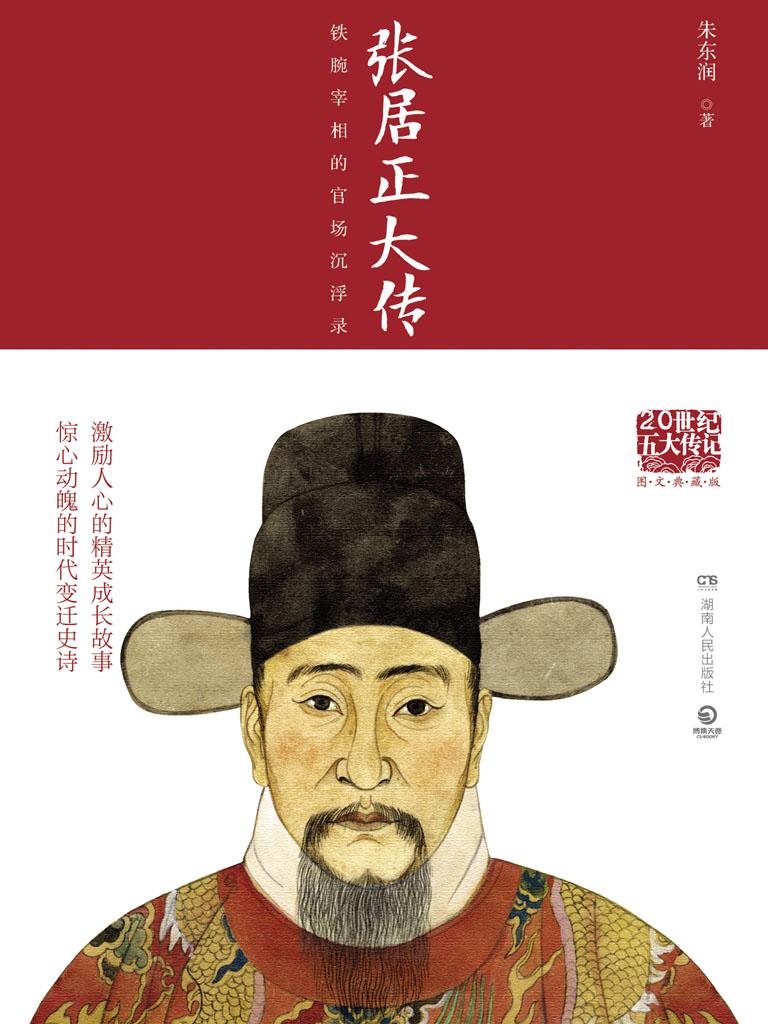 张居正大传(20世纪五大传记)