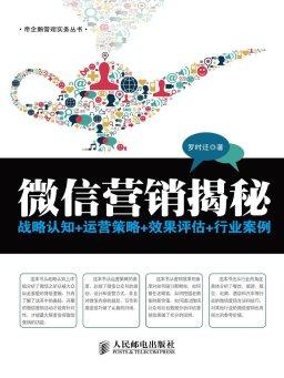 微信营销揭秘:战略认知+运营策略+效果评估+行业案例