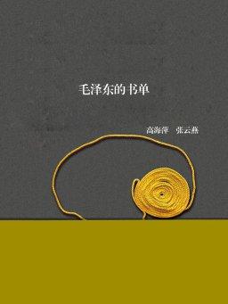 毛泽东的书单