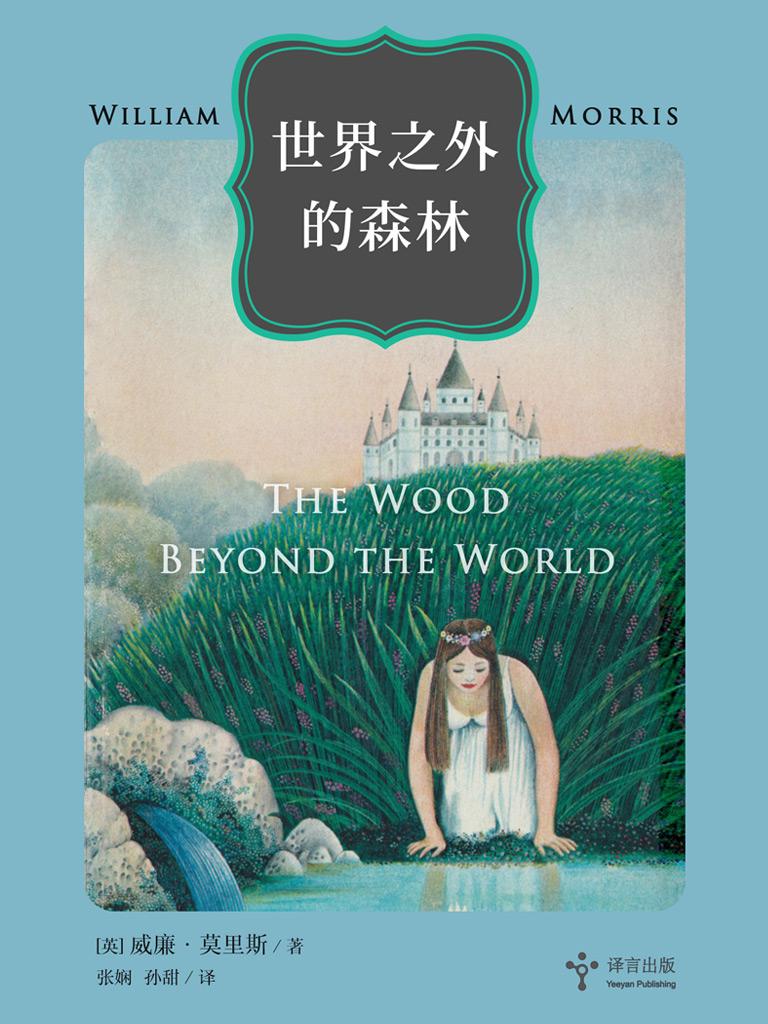 世界之外的森林(译言古登堡计划)