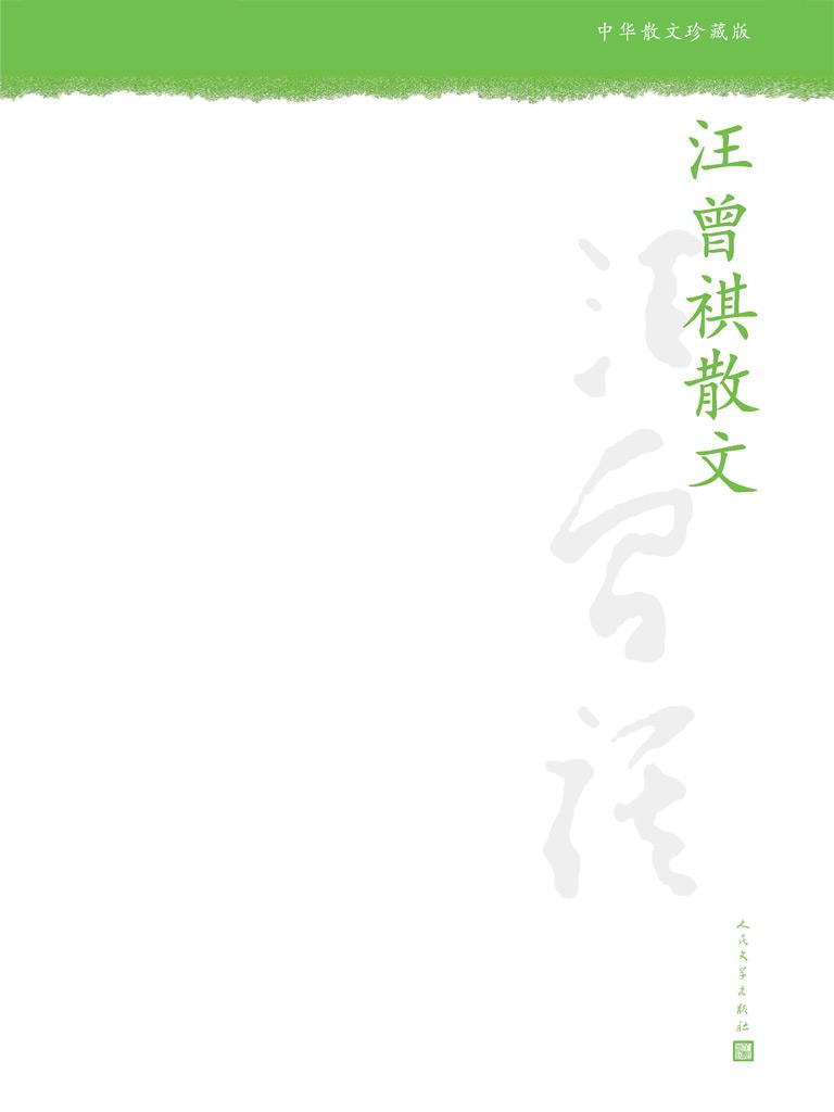 汪曾祺散文(中华散文珍藏版)