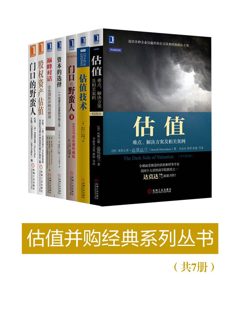 估值并购经典系列丛书(共7册)