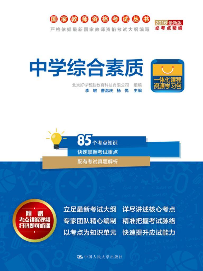 中学综合素质(国家教师资格考试丛书)