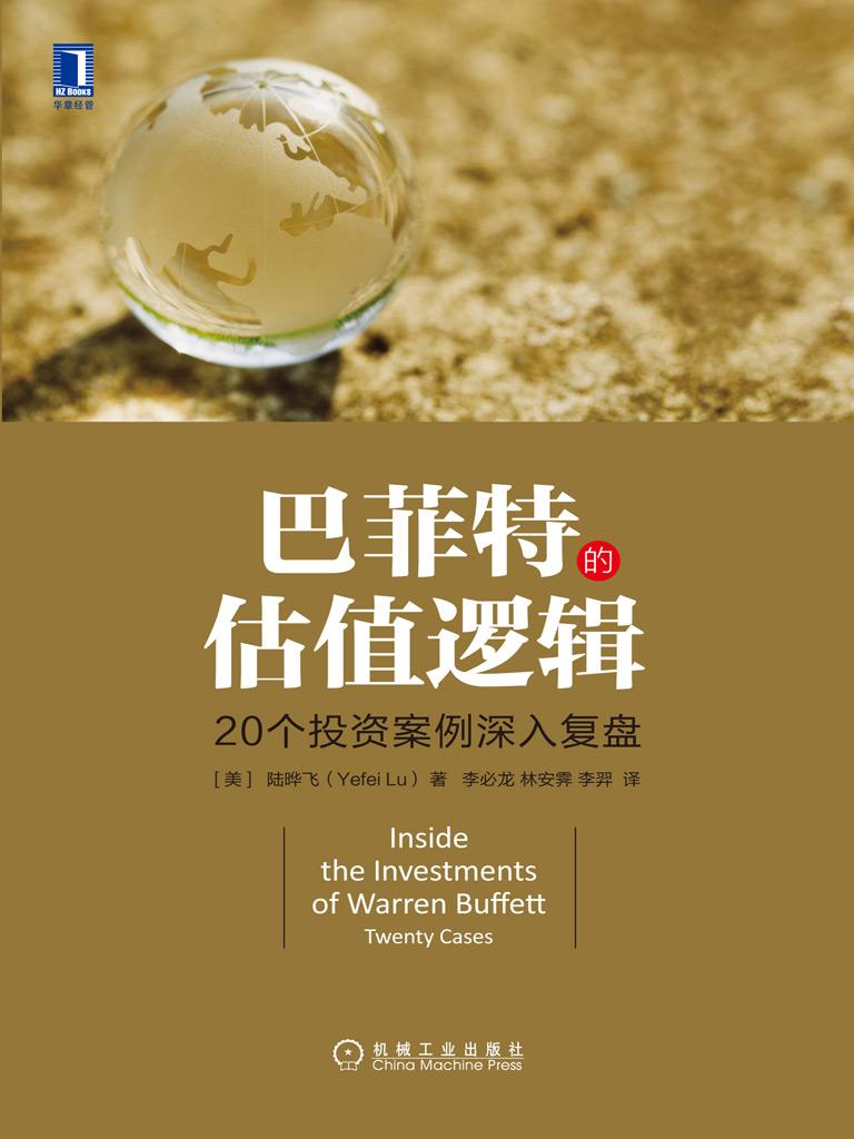 巴菲特的估值逻辑:20个投资案例深入复盘