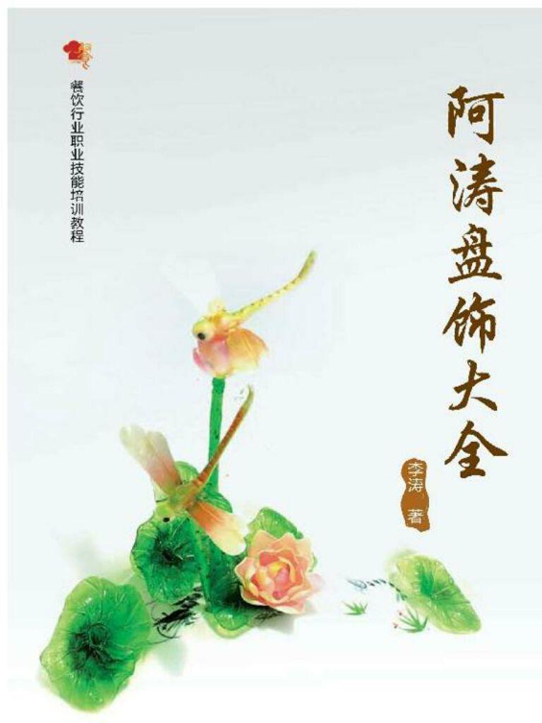 餐饮行业职业技能培训教程·阿涛盘饰大全