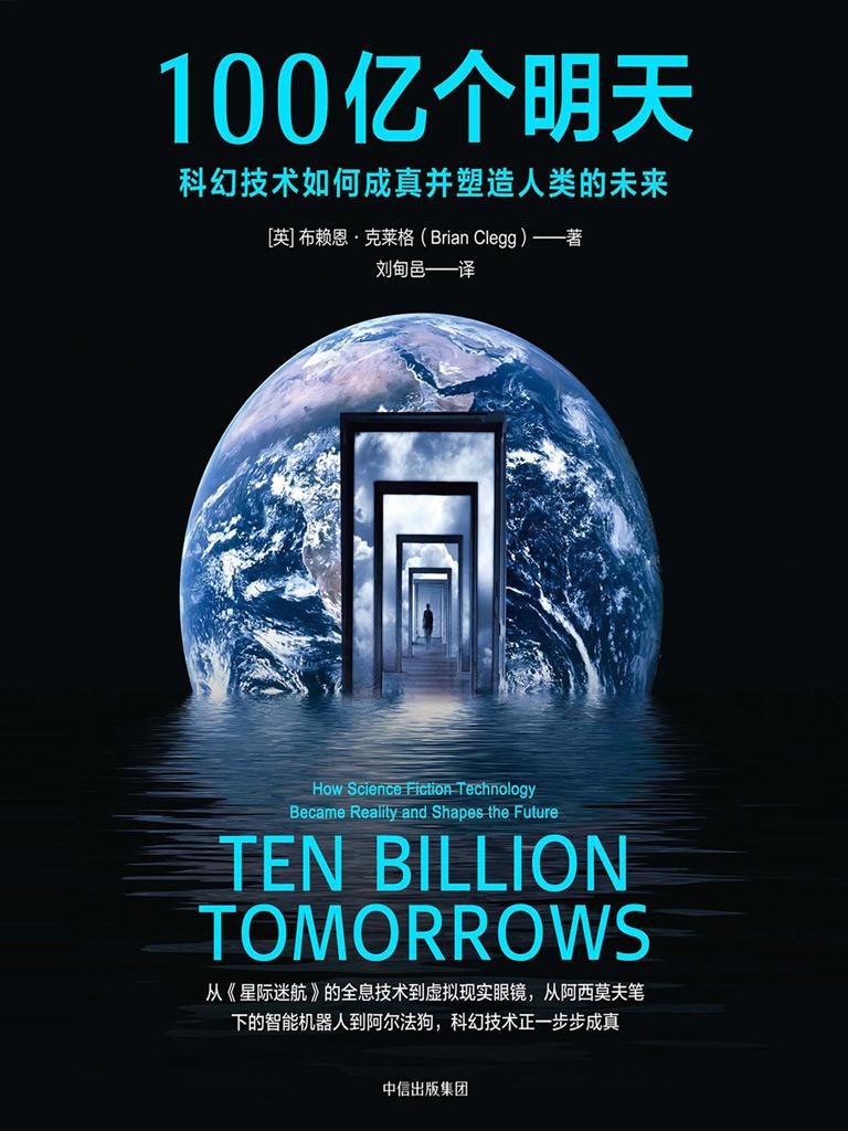 100亿个明天