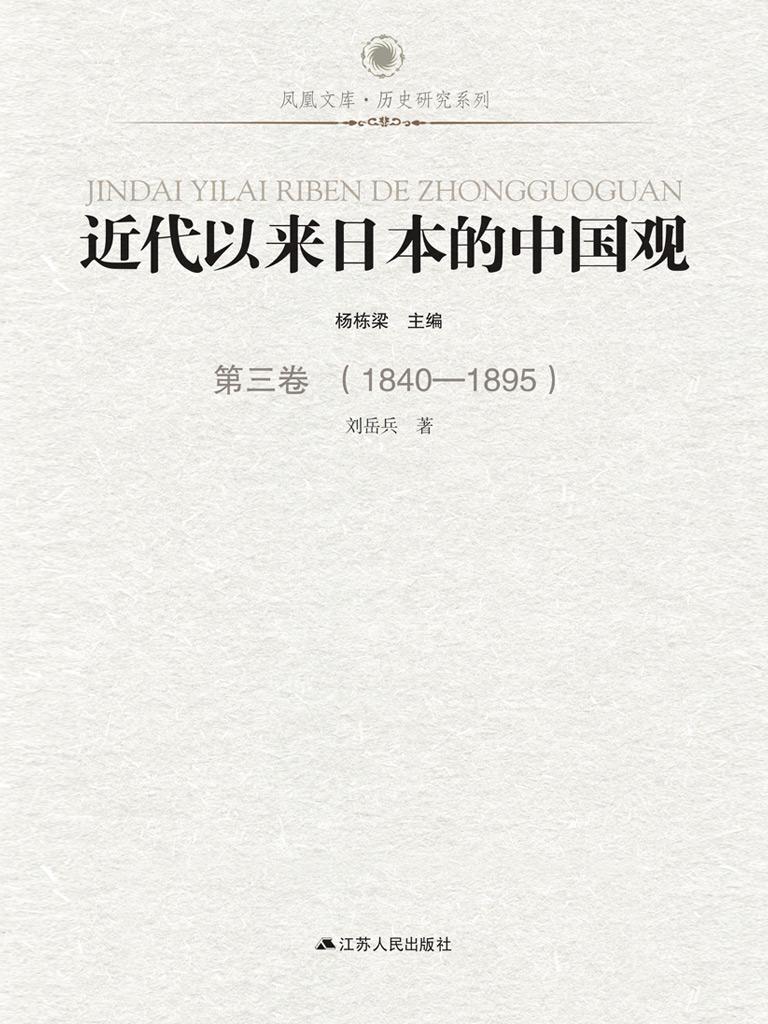 近代以来日本的中国观 第三卷 (1840-1895)