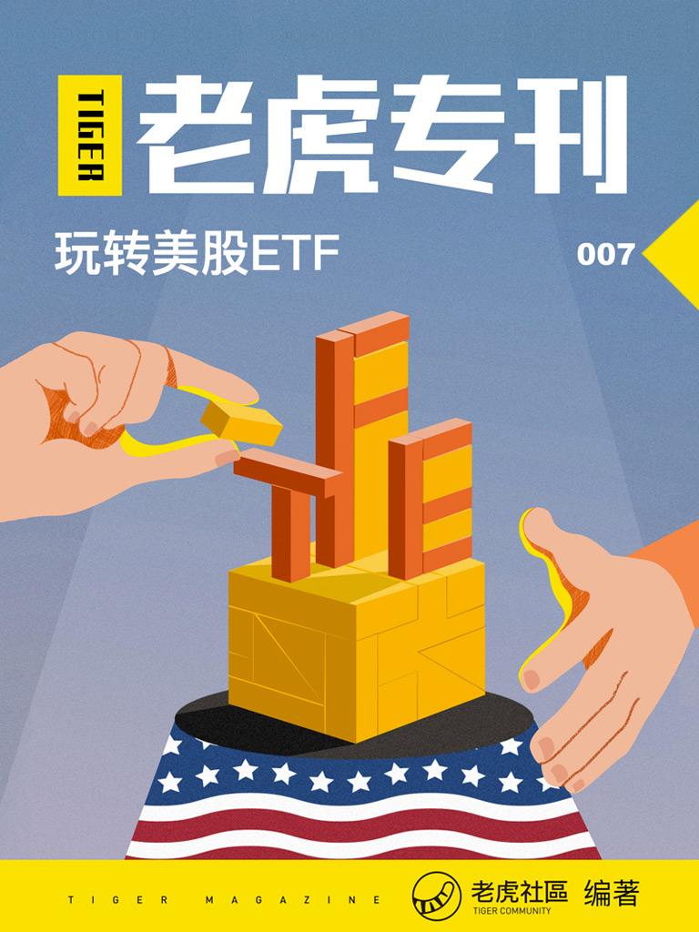 老虎专刊·玩转美股ETF(第007期)
