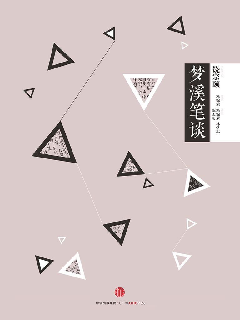 中信国学大典:梦溪笔谈
