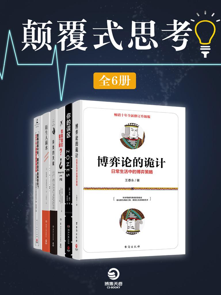 颠覆式思考(全六册)