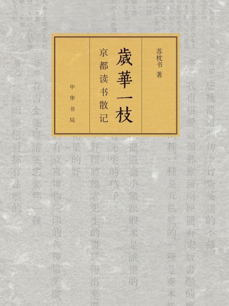 岁华一枝:京都读书散记