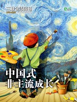 中国式非主流成长(三联生活周刊·智识精选系列)