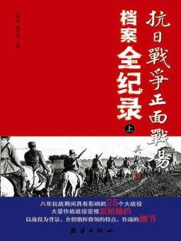 抗日战争正面战场档案全纪录(上)