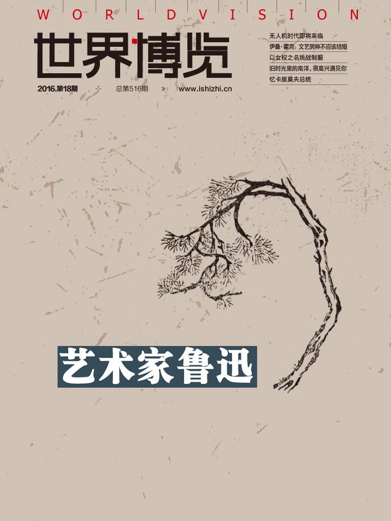 世界博览(2016.18期)