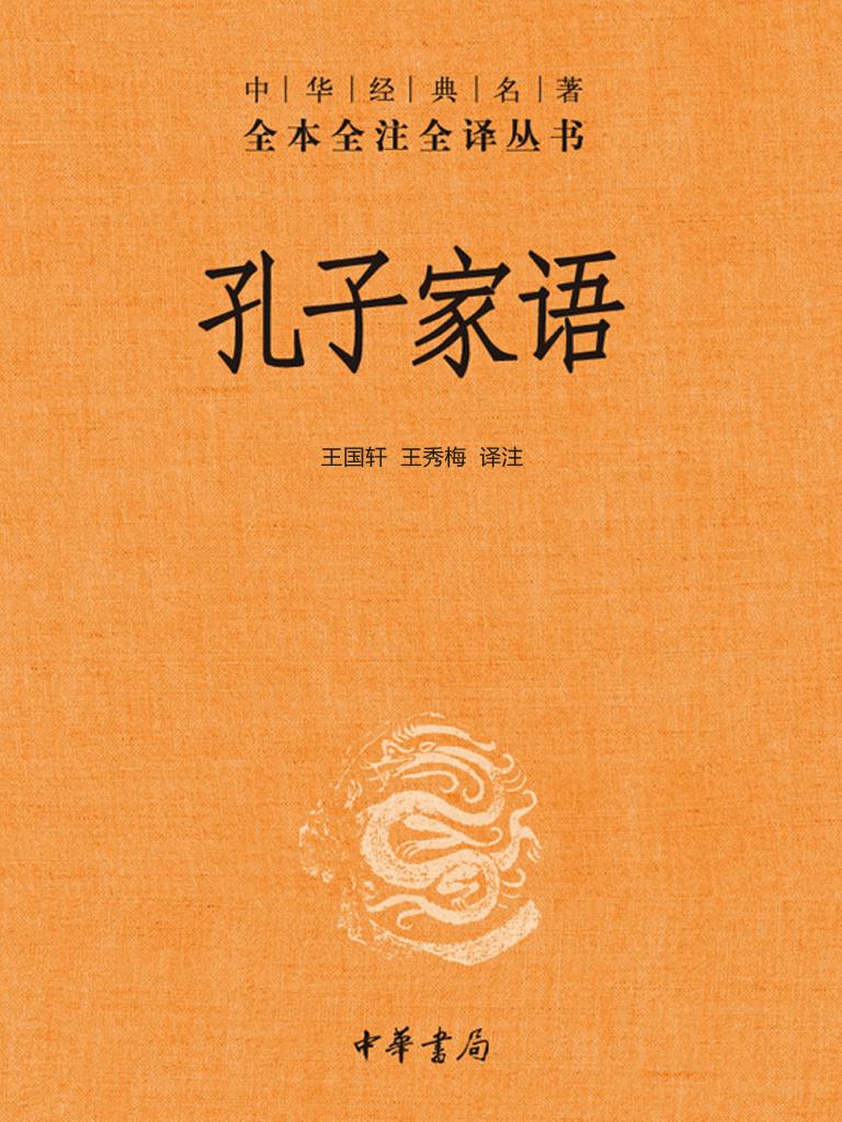孔子家语(中华经典名著全本全注全译丛书)