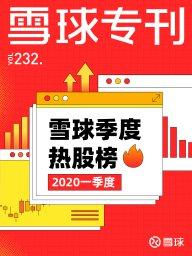 雪球专刊·雪球季度热股榜 2020年一季度(第232期)