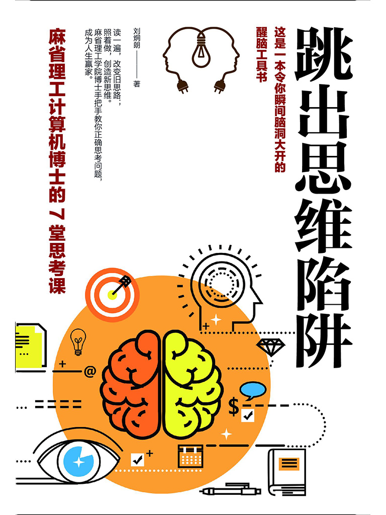 跳出思維陷阱︰麻省理工計算機博士的7堂思考課