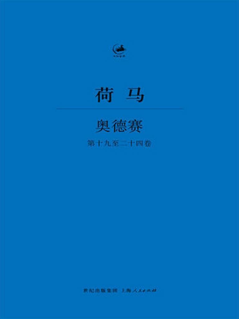 奥德赛:第十九至二十四卷(日知古典)