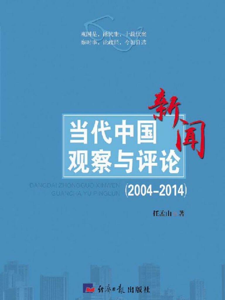 当代中国新闻观察与评论(2004~2014)