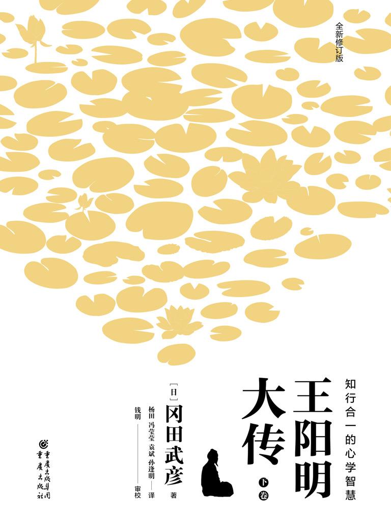 王阳明大传:知行合一的心学智慧(下卷)