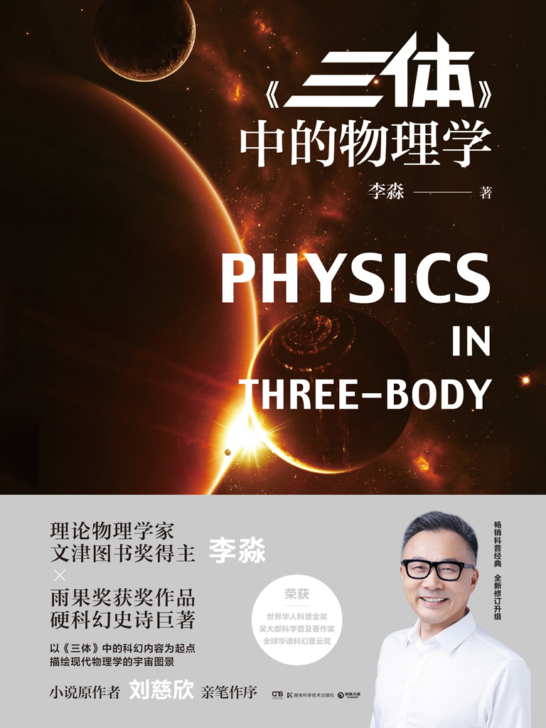 《三體》中的物理學
