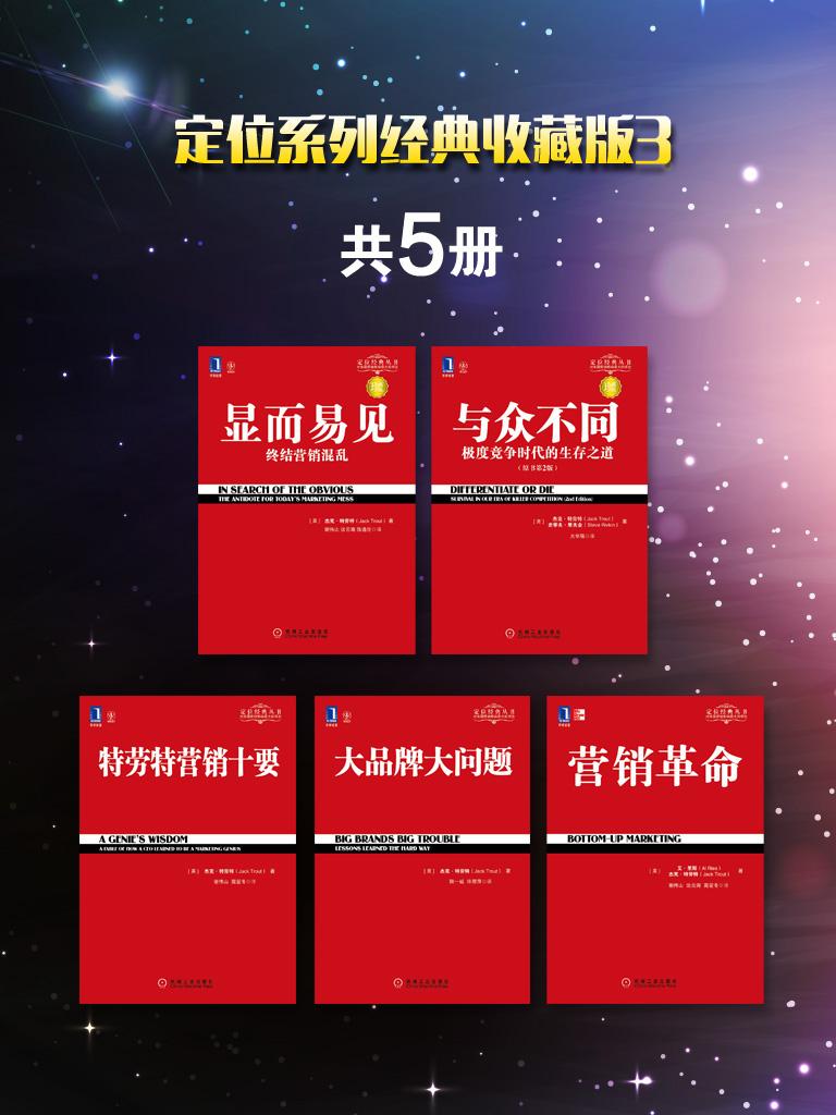 定位系列经典收藏版 3(共五册)