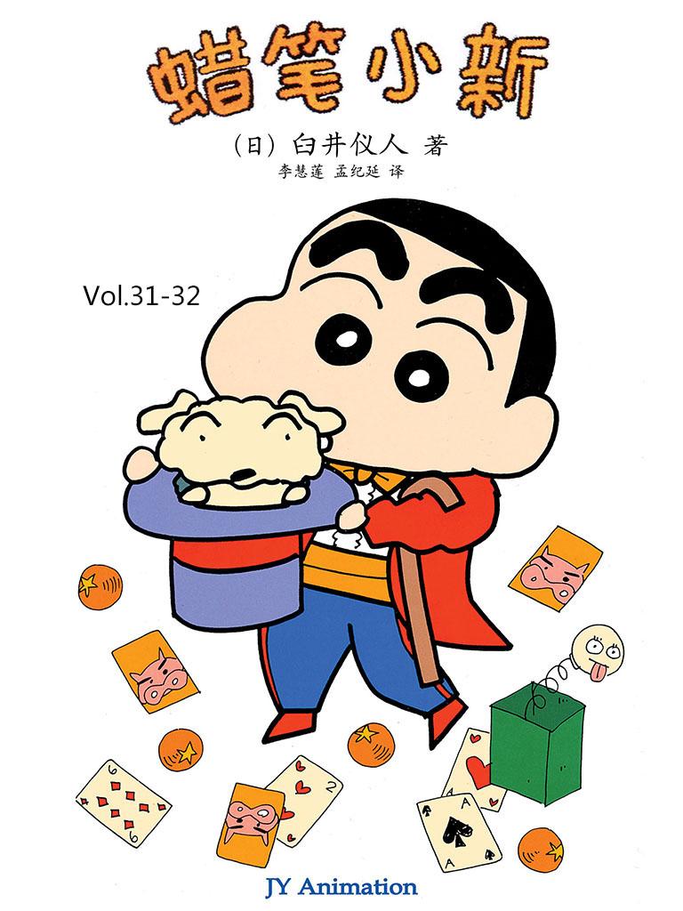 蜡笔小新Vol.31-32