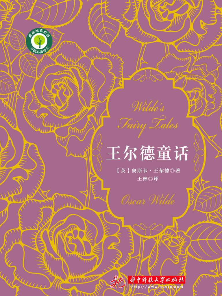 王尔德童话(外国经典童话小说)