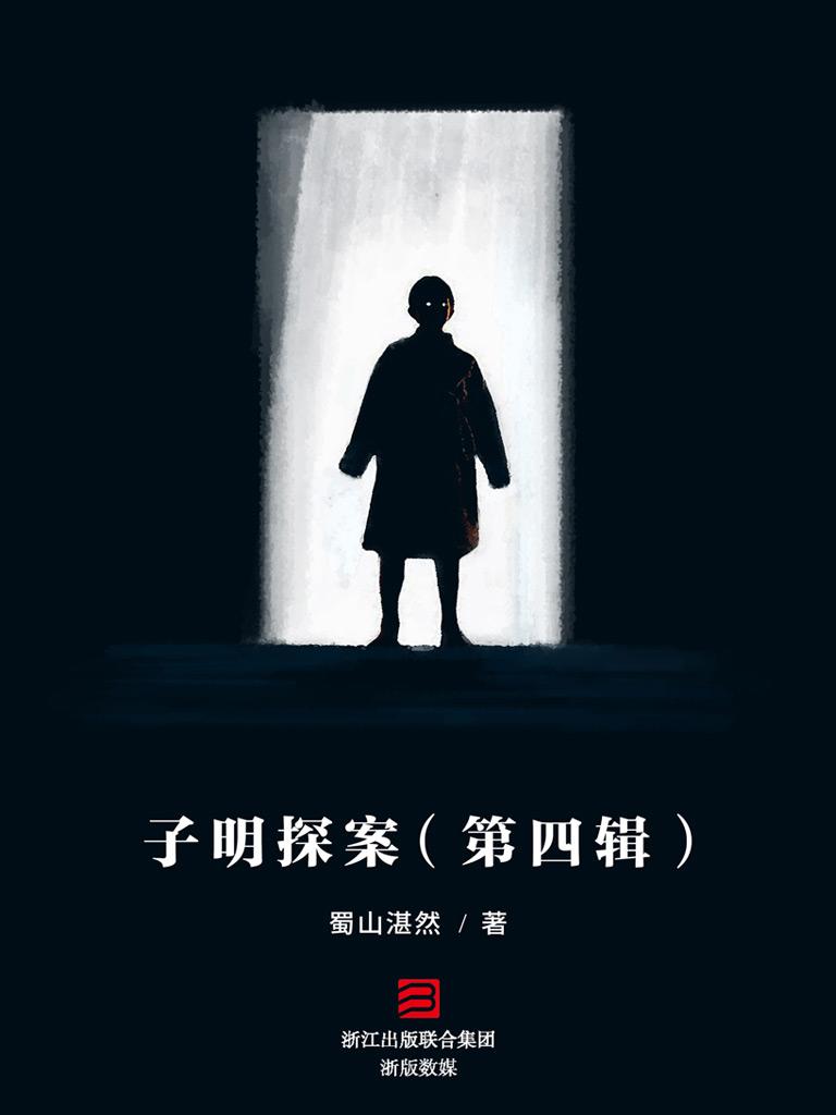 子明探案(第四辑 推理罪工场)