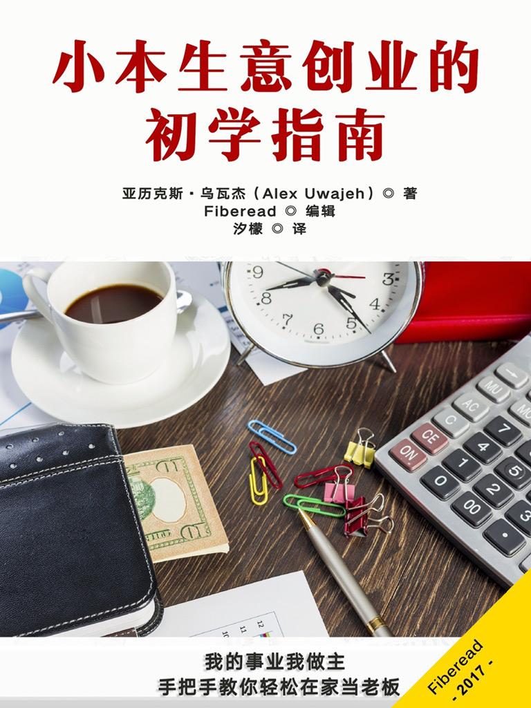 小本生意创业的初学指南
