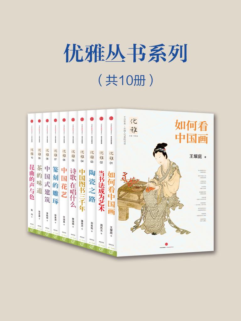 优雅丛书系列(共10册)