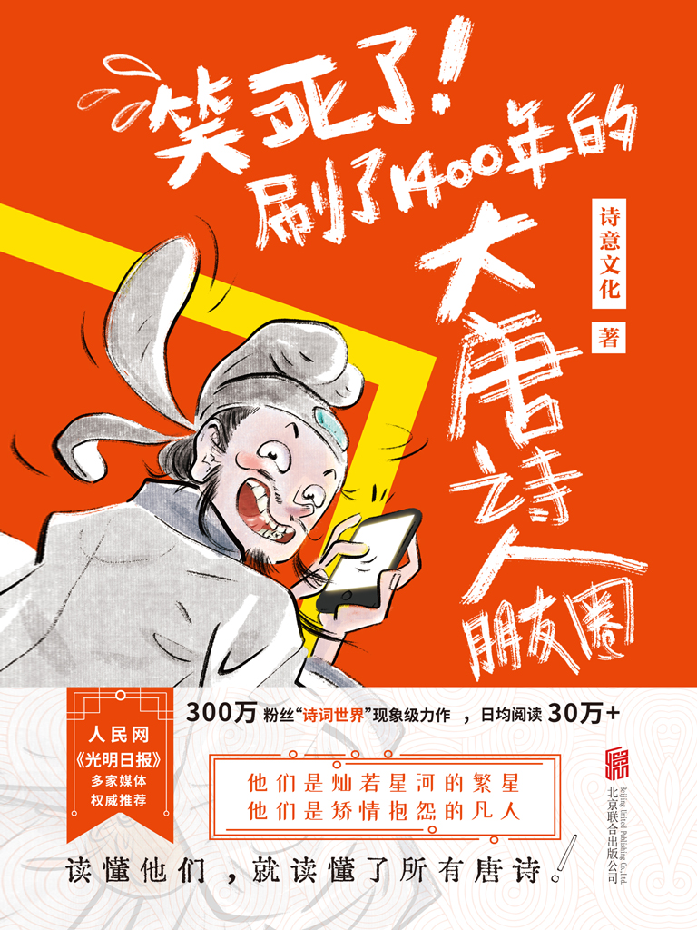 笑死了!刷了1400年的大唐诗人朋友圈