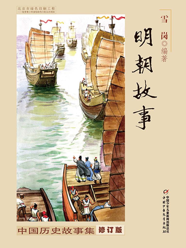 明朝故事(中国历史故事集)