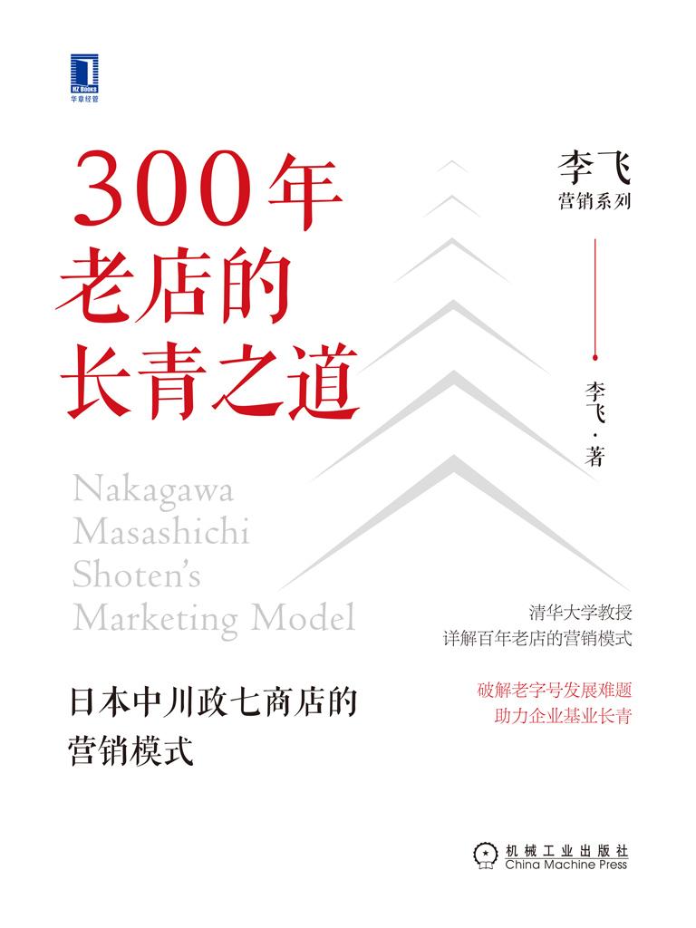 300年老店的长青之道:日本中川政七商店的营销模式