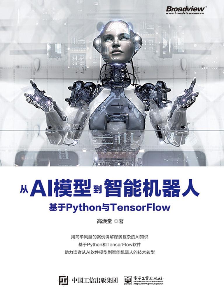 从AI模型到智能机器人:基于Python与TensorFlow