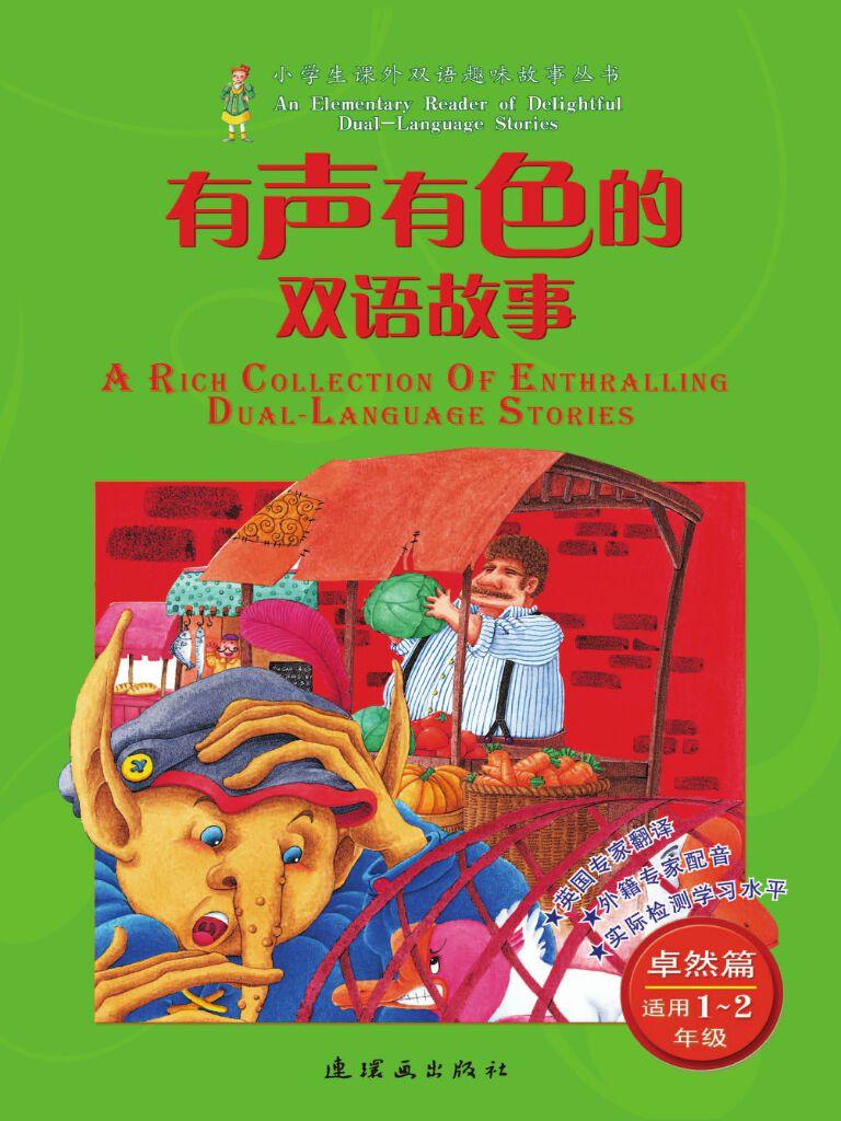 有声有色的双语故事:卓然篇(适用1~2年级)