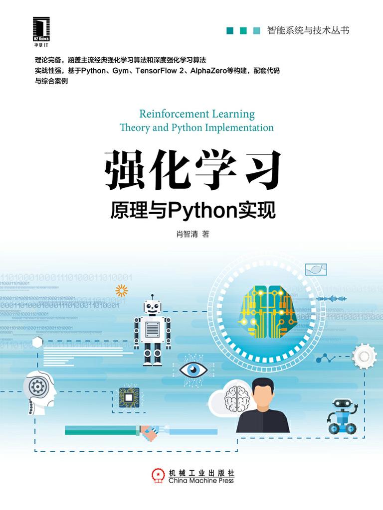 强化学习:原理与Python实现