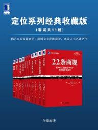 定位系列經典收藏版(套裝共11冊)