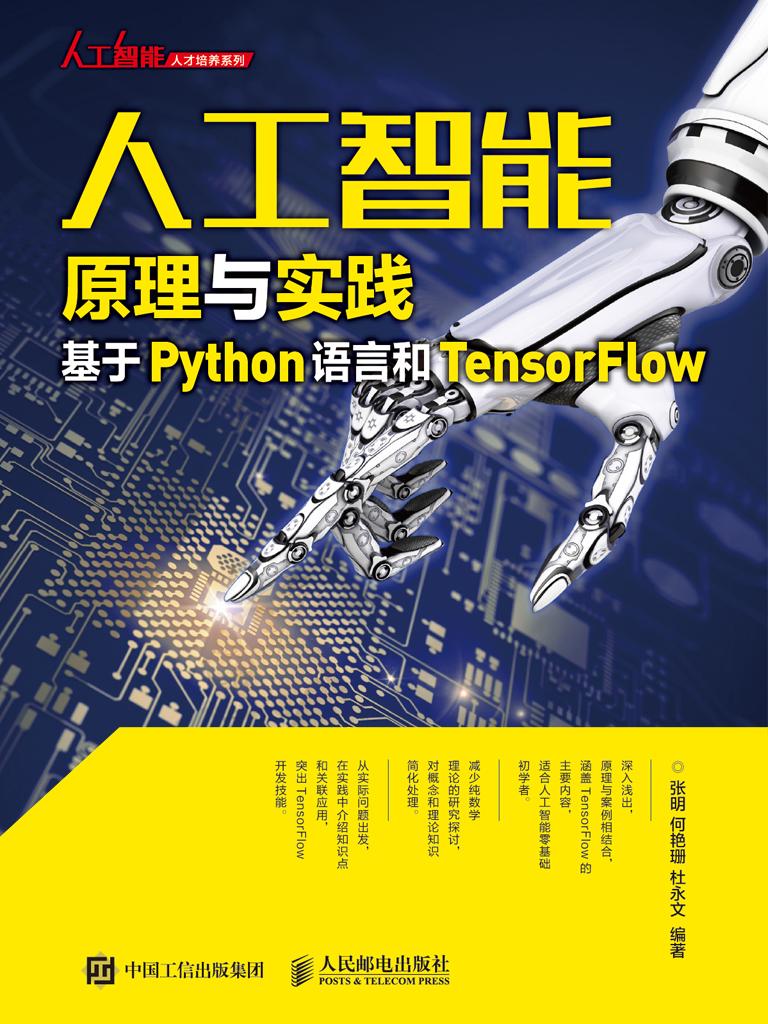人工智能原理与实践:基于Python语言和TensorFlow