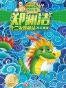 龙王闹海(郑渊洁十二生肖童话)