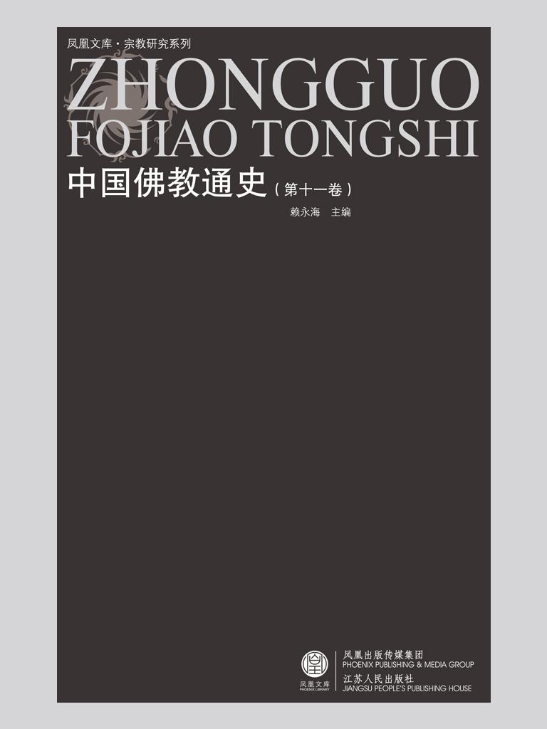 中国佛教通史(第十一卷)