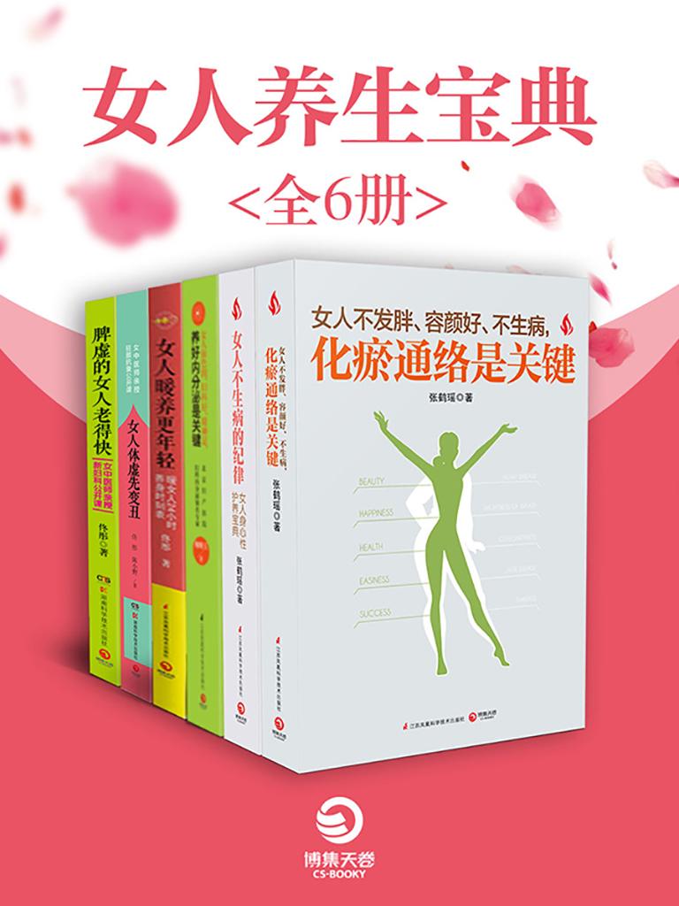 女人养生宝典(全6册)