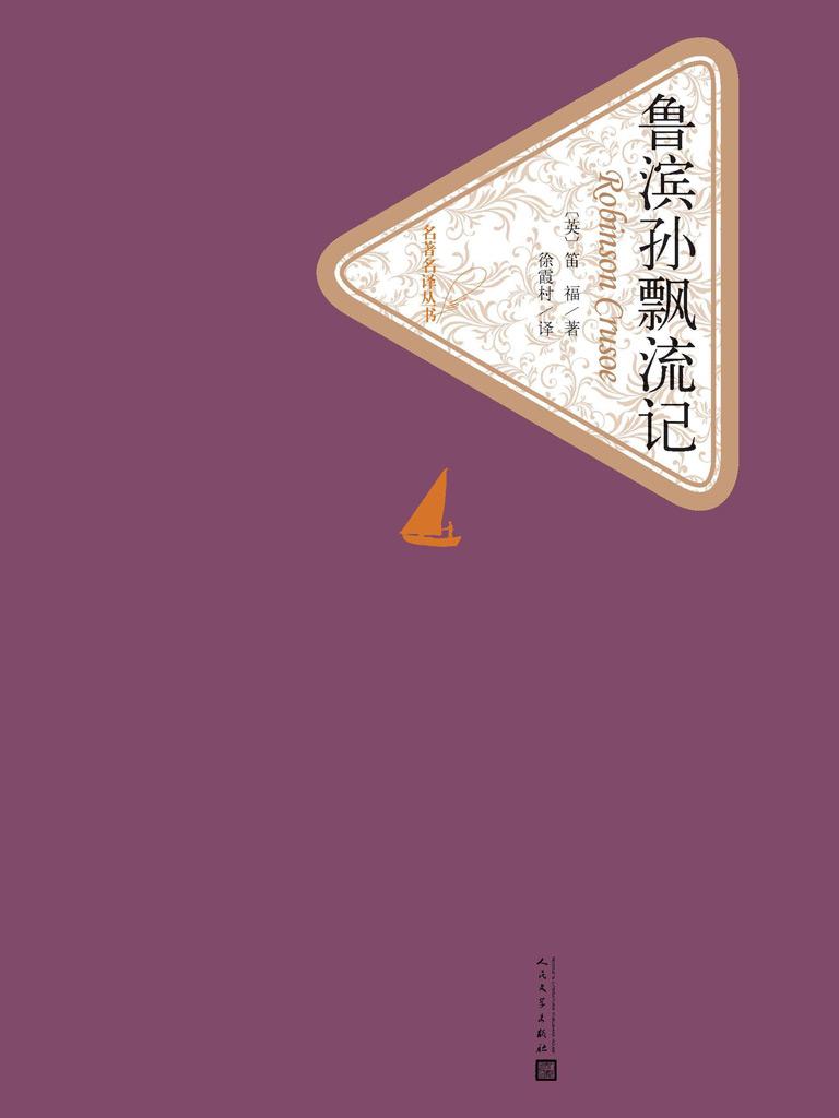 鲁滨孙飘流记(名著名译丛书)